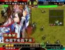 【三国志大戦】わた、春華さんを使って太尉を目指す【その2】 thumbnail