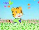 しまじろうのOPを他のアニメのかっこいい曲にしてみた11 thumbnail