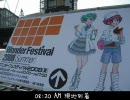 ワンダーフェスティバル2008夏 写真レポ(萌えキャラ中心) thumbnail
