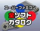 【ニコニコ動画】スーパーファミコン全ソフトカタログ 第1回を解析してみた