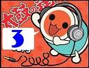忙しい人のためのサントラ2008【太鼓の達人】その3