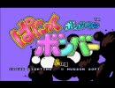 【アーケード】ぱにっくボンバー ボンバーマン【ネオジオ】