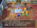 ドラクエ5 PS2版 蓋開けプレイ その3