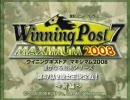 ウイニングポスト7 MAXIMUM2008 第47話 2歳女王決定戦! ~前編~ thumbnail