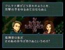 ファイアーエムブレム聖戦の系譜 歩兵縛り+α 8章(2/2)