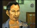 シェンムーⅡ 芭月涼の1人どうでしょう in 香港 第07夜
