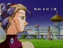 神秘の世界エルハザード 初期OVA オープニング MP4版