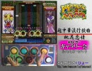 超中華流行歌曲ex pop'n music15 ADV
