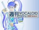 週刊VOCALOIDランキング #44 thumbnail