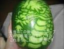 【ニコニコ動画】【4匹と独りキッチン】冬瓜スープを解析してみた