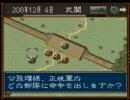 【三国志4】三國志Ⅳで中国征服してみる その17
