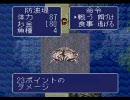 【SFC】海のぬし釣りをちょっとやってみる_パート4