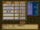 【三国志4】三國志Ⅳで中国征服してみる その19