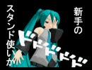 【第1回MMD杯本選】初音ミクの台風☆初体験のようです【室温:39度】 thumbnail