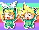 【初音ミク&鏡音リン・レン】カエルウマウマ:高画質版【Caramelldansen】