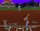 【SFC】 1996年発売のリアル系野球ゲームで見る 竜虎対決 1 【中-神】 thumbnail