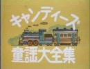 キャンディーズ 童謡大全集 thumbnail