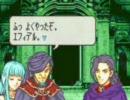 【実況プレイ】ファイアーエムブレム 烈火の剣 part24-1