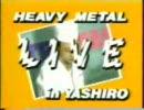 X JAPAN-Heavy Metal Lunch