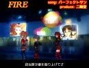 【NRF'08】アイドルマスター パーフェクトサン 大黒摩季 FIRE Live arrange