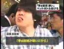 李登輝・台湾前総統 成田空港で中国籍の男に襲撃さる【07/06/09】