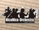 【☆ニコニコオーケストラ☆】ホールで『流星群』を演奏してみた
