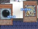 遊戯王で闇のゲームFS 三河の奥地でデュエル11 thumbnail
