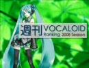 【作業用BGM】週刊VOCALOIDランキング#14(全曲Full Ver.)前編