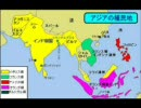 【ニコニコ動画】大東亜戦争の真実を解析してみた
