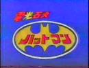 電光石火バットマン