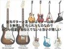 軽音楽(ギター)初心者のための購入講座 未完成版