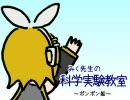 【ニコニコ動画】【第9回】みく先生の科学実験教室【ポンポン船】を解析してみた