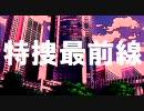 アイドルマスター × 特捜最前線ED ~私だけの十字架~