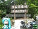 【ニコニコ動画】ちょっと自転車で日本一周してくる8/11 鹿児島~屋久島白谷雲水峡を解析してみた
