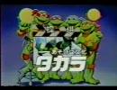 旧 テレ東版タートルズ 96話(予告「オランダって10回言ってみ?」+ED)