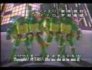 旧 テレ東版タートルズ 54話(予告「54回も番組やってんだから!!」+ED)