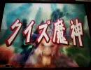 【QMA】竜ちゃんがクイズ魔神戦で取り乱しました その15