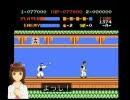 【ニコニコ動画】ゲームセンターCX 春香の挑戦 DVD特典映像 スパルタンX part2