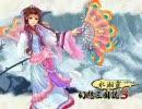 幻想三國誌3台湾版プロモムービー