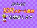 戸田競艇 10R 準優勝戦 スタート展示 2008/08/16