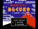 GMM ゲームミュージック PART 08 がんばれゴエモン!からくり道中