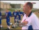 【アメフト】テキサス少年院フットボール(その2)
