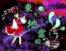 第77位:東方地霊殿 BGM    ~やや高音質?~ thumbnail