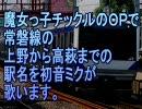 初音ミクが魔女っ子チックルのOPで常磐線の駅名を歌いました。