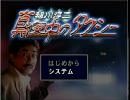 夏だし稲川淳二『真夜中のタクシー』実況しまっすpart1-1 thumbnail