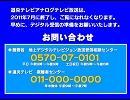 道央テレビ アナログ放送終了のお知らせ