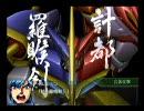 【MAD】スーパーロボット大戦OGF PV 第2弾