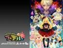 【作業用BGM】ラテールBGM集その13(インスタントダンジョン編) thumbnail