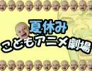 「ヒャダル子 夏休みこどもアニメ劇場」 コーラス入りカラオケ thumbnail