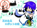 【KAITOカバー】耳のあるロボットの唄/重音テト